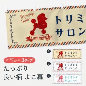 横幕 トリミングサロン goods-pro