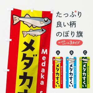 のぼり旗 メダカすくい|goods-pro