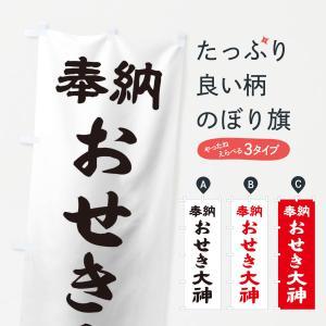 のぼり旗 おせき大神|goods-pro