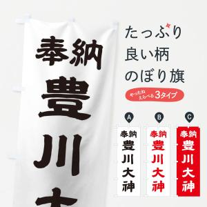 のぼり旗 豊川大神|goods-pro