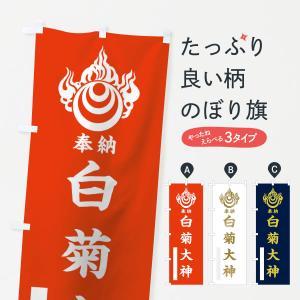 のぼり旗 白菊大神|goods-pro