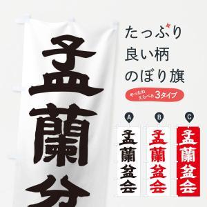 のぼり旗 盂蘭盆会|goods-pro