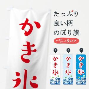 のぼり旗 かき氷|goods-pro