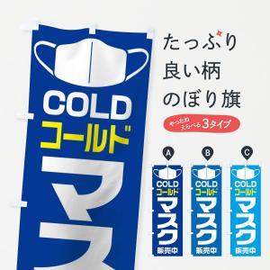 のぼり旗 コールドマスク|goods-pro