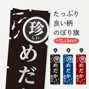 のぼり旗 珍しいめだか販売中|goods-pro