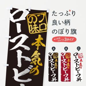 のぼり旗 ローストビーフ丼 goods-pro