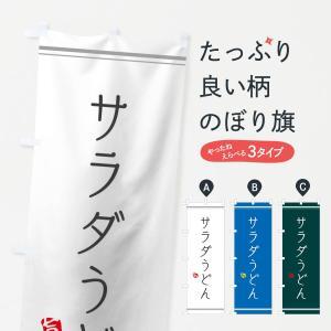 のぼり旗 サラダうどん|goods-pro