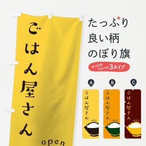 のぼり旗 ごはん屋さん|goods-pro
