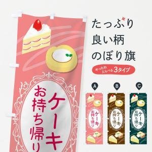 のぼり旗 ケーキお持ち帰り|goods-pro