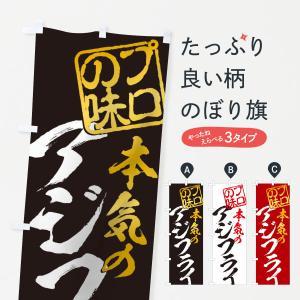 のぼり旗 アジフライ goods-pro