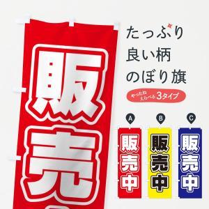 のぼり旗 販売中|goods-pro