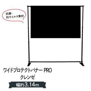 飛沫防止ワイドプロテクトバナー クロンゼ生地 幅約3.14m|goods-pro