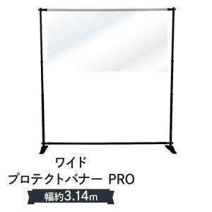 飛沫防止ワイドプロテクトバナー 幅約3.14m|goods-pro