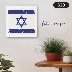 イスラエル国国旗 ファブリックパネル goods-pro
