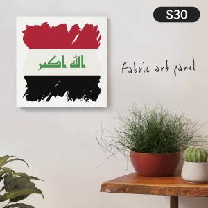 イラク共和国国旗 ファブリックパネル goods-pro
