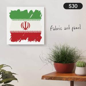 イラン・イスラム共和国国旗 ファブリックパネル goods-pro