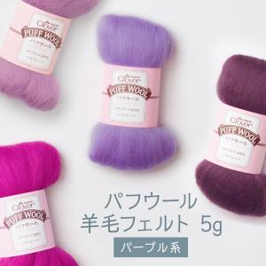 羊毛フェルト 紫色 パープル系 パフウール 5g goods-pro