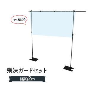 飛沫ガードセット|goods-pro