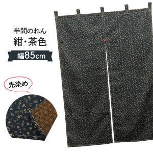 先染め 半間のれん 紺・茶色 幅85cm|goods-pro