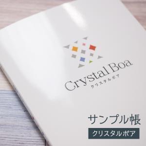 クリスタルボア サンプル帳 ソフトボア生地|goods-pro