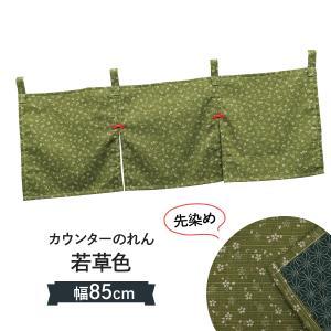カウンターのれん 3巾 若草色 幅85cm|goods-pro