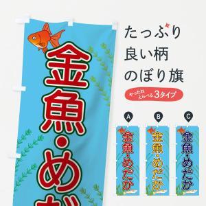 のぼり旗 金魚・めだか|goods-pro