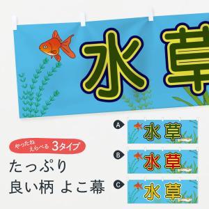 横幕 水草|goods-pro