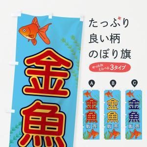 のぼり旗 金魚販売|goods-pro