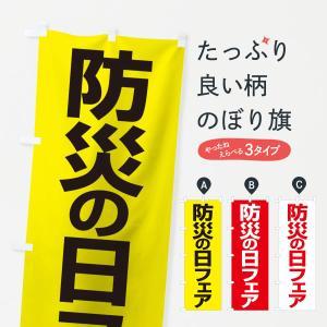 のぼり旗 防災の日フェア goods-pro
