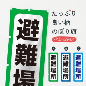 のぼり旗 避難場所|goods-pro