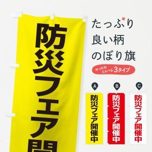 のぼり旗 防災フェア開催中 goods-pro