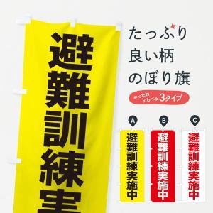 のぼり旗 避難訓練実施中|goods-pro