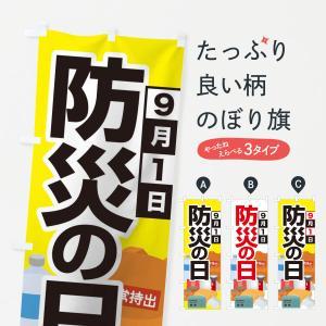 のぼり旗 防災の日 goods-pro