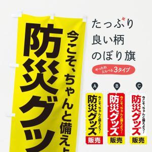のぼり旗 防災グッズ販売 goods-pro