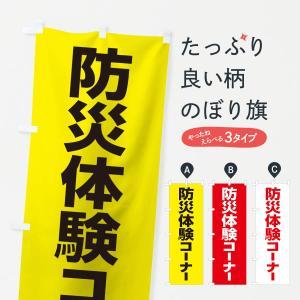のぼり旗 防災体験コーナー goods-pro