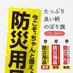 のぼり旗 防災用品販売 goods-pro