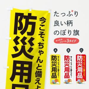 のぼり旗 防災用品 goods-pro