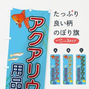 のぼり旗 アクアリウム用品販売|goods-pro