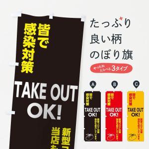 のぼり旗 感染対策テイクアウト goods-pro