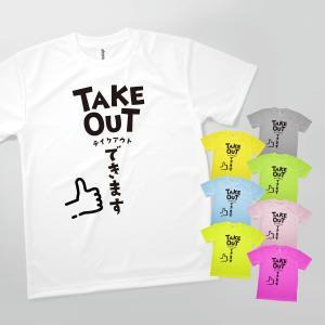 Tシャツ テイクアウトできます goods-pro