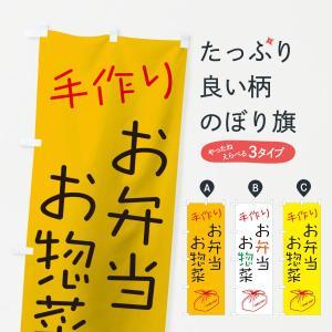 のぼり旗 手作りお弁当お惣菜 goods-pro