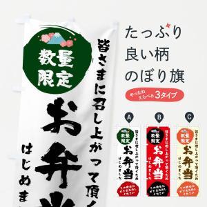 のぼり旗 お弁当数量限定 goods-pro