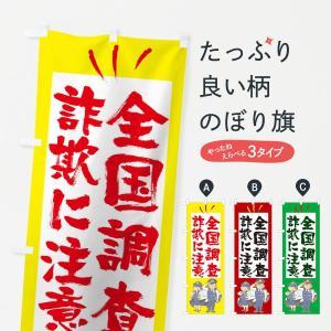 のぼり旗 全国調査詐欺に注意|goods-pro