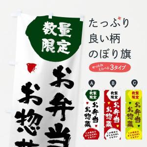 のぼり旗 お弁当お惣菜数量限定 goods-pro