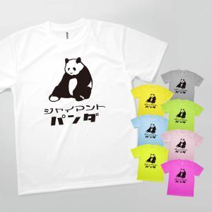 Tシャツ ジャイアントパンダ|goods-pro