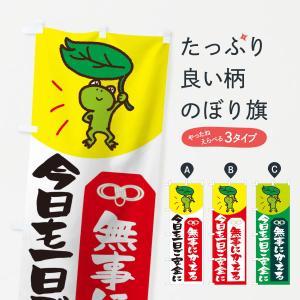 のぼり旗 今日も一日ご安全に無事にかえる|goods-pro