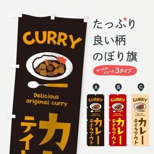 のぼり旗 カレー goods-pro