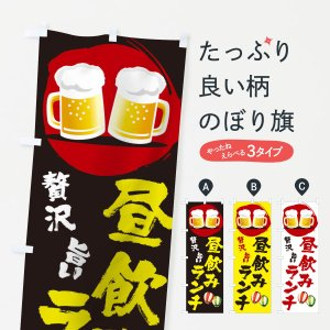のぼり旗 ランチ昼飲み|goods-pro