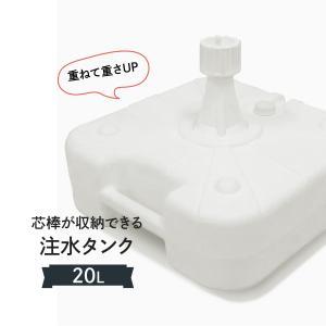 20L注水台|goods-pro