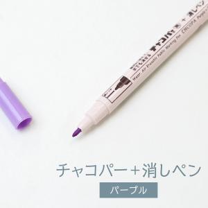 チャコパー+消しペン パープル